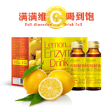 金百善柠檬酵素 Lemon Enzyme Drink