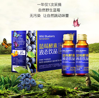 金百善蓝莓酵素 Blueberry Enzyme Drink