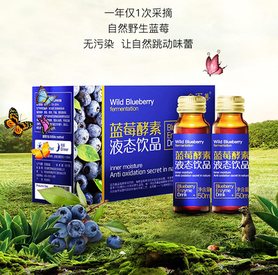 Blueberry Enzyme Drink 蓝莓酵素饮品